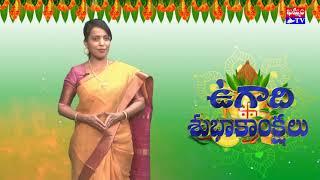 ఖమ్మం టీవీ ఉగాది శుభాకాంక్షలు Khammam TV Ugadi Greetings