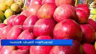 Fruits price hits top on Ramadan days in Kozhikode : Chuttuvattom News