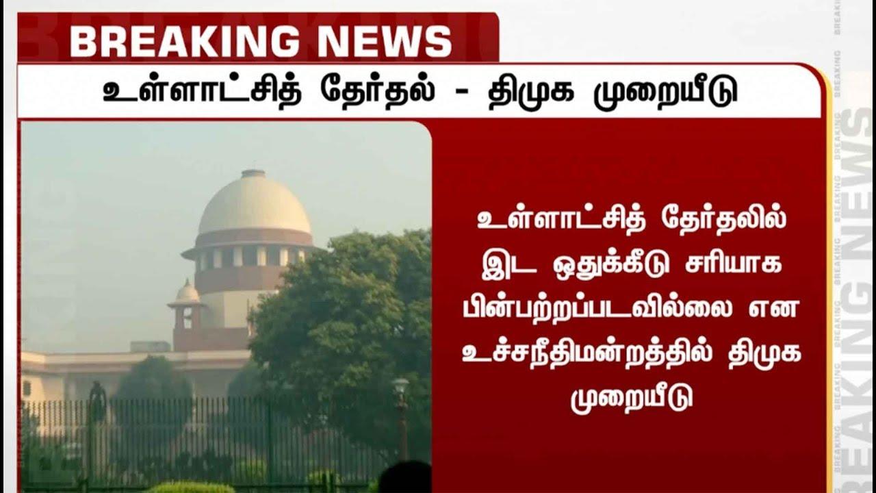 உள்ளாட்சித் தேர்தல் - உச்சநீதிமன்றத்தில் திமுக முறையீடு |  DMK