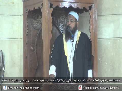 تعظيم شعيرة الأمر بالمعروف والنهي عن المنكر في القرآن الكريم