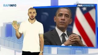 RAPINFO - Гудков, саммит-АТЭС, выборы в США