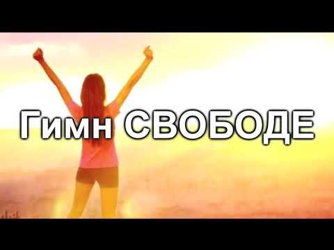 Гимн Свободе