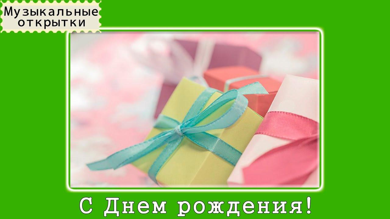 С Днем рождения - Музыкальные открытки бесплатно