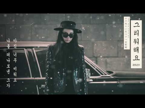 2NE1 - 그리워해요 (MISSING YOU) TEASER (CL)