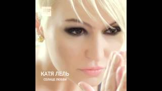 Катя Лель - Мой секрет