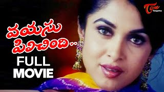 Vayasu Pilichindi Full Length Telugu Movie Ramya