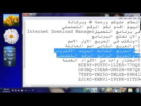 Internet Download Manager الرقم التسلسلي لبرنامج