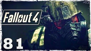 Fallout 4. #81: Болотник-охотник, мутант-камикадзе и прочие неприятности.