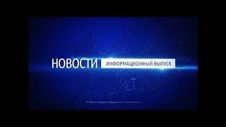 Новости города Артема от 18.09.2017