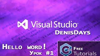 Microsoft Visual Studio 2013 Hello World! C++ / С