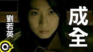 劉若英 - 成全 MV YouTube 影片