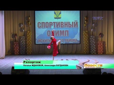 Новые герои взошли на «Спортивный Олимп – 2018» Искитимского района