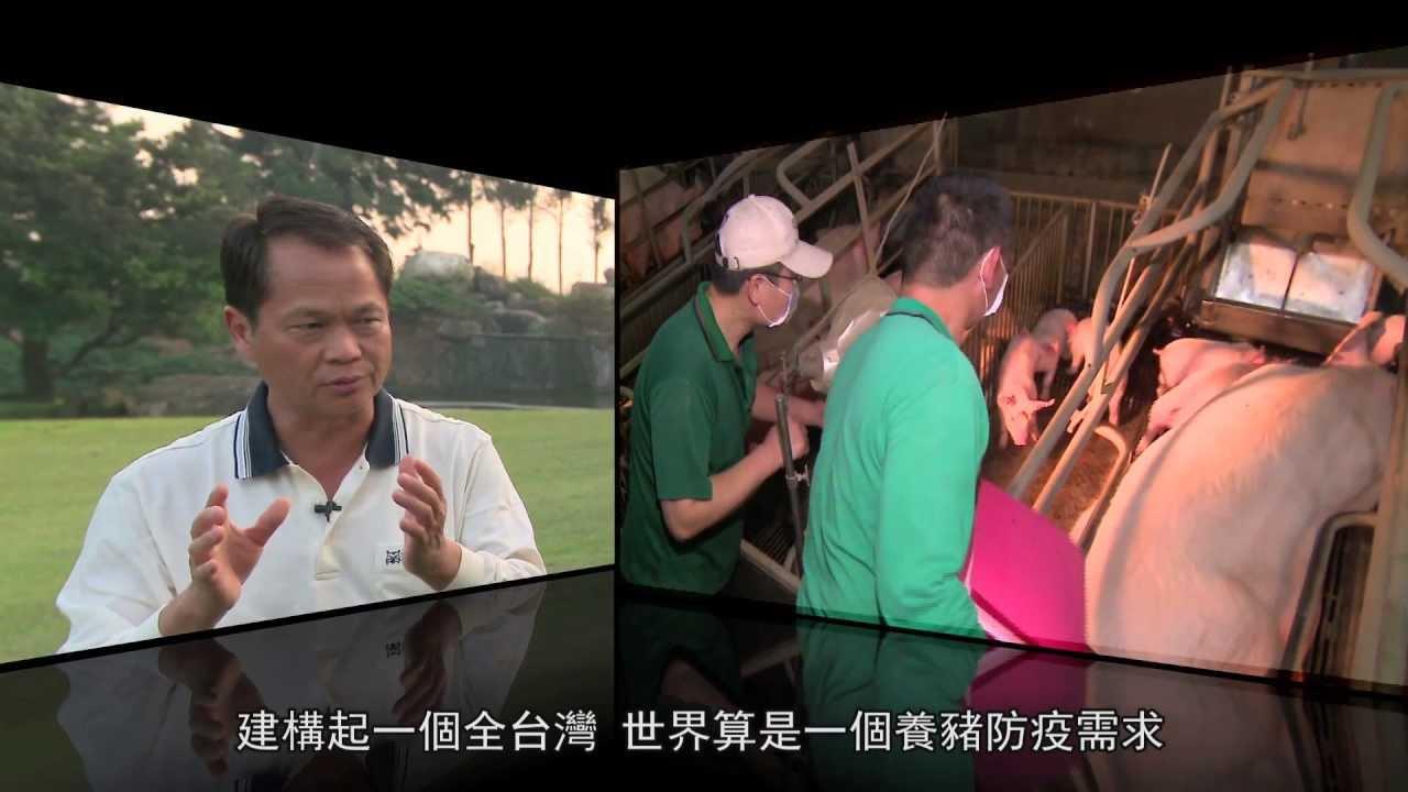 2013雲林農業博覽會甜度12影像展-樂-陳雅琳導演 (好吃豬肉的秘密)