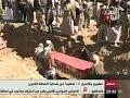 تشييع جثامين 15شهيدا من ضحايا الصالة الكبرى بصنعاء .1 نوفمبر، 2016