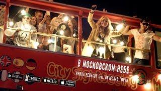 Ирина Нельсон feat. Вячеслав Тюрин - В Московском Небе Скачать клип, смотреть клип, скачать песню