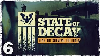 State of Decay YOSE. #6: Сплошные неприятности.