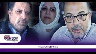 بالفيديو..من جديد محاكمة قاتلي مرداس باستئنافية الدارالبيضاء | شوف الصحافة