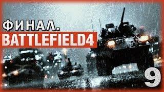 Battlefield 4. Серия 9: Пора домой. [ФИНАЛ]