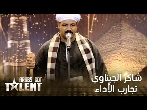 Arabs Got Talent - تجارب الأداء -شاكر الجيناوي