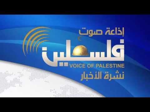نشرة اخبار السادسة مساءاً من صوت فلسطين 8/8/2016