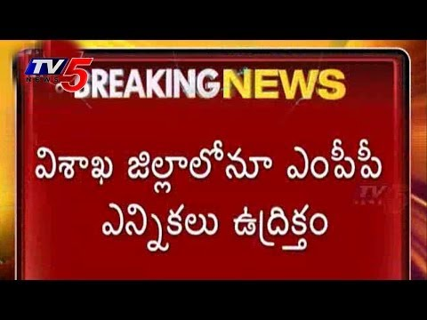 MPP Polls Turns Violent in Vishaka, Elections Postponed : TV5 News