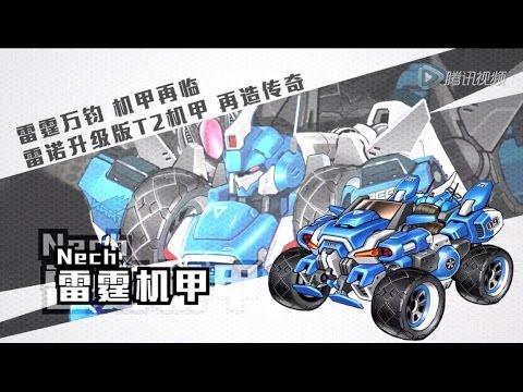 QQ Speed 2.0 Bộ Sưu Tập Xe Robot T2 Mừng Năm Mới 2014