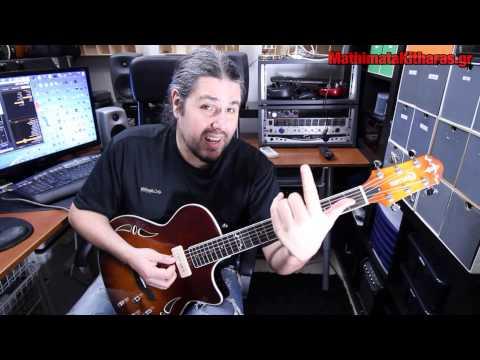 Μαθήματα Κιθάρας    Ματζόρε Συγχορδίες Μερος 1ο