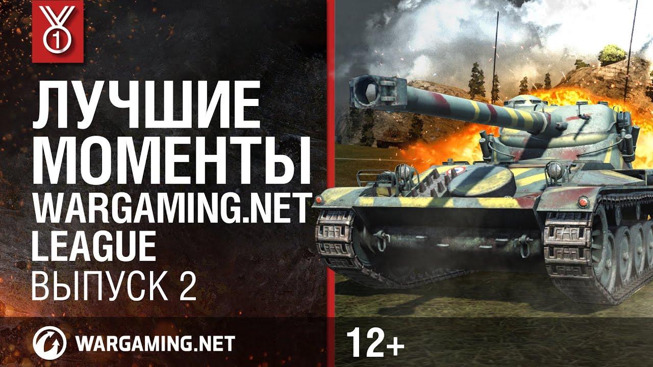 Лучшие моменты Wargaming.net League, выпуск 2