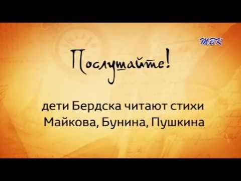 """Дети Бердска читают стихи Майкова, Бунина, Пушкина. """"Послушайте!"""" №4"""