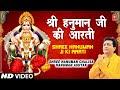 Aarti Kije Hanuman Lala Ki I Gulshan Kumar, Hariharan I Shree Hanuman Chalisa- Hanuman Ashtak