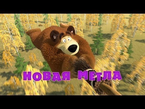 Маша и Медведь : Новая метла (31 серия)