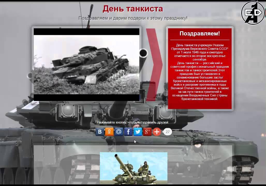 Поздравление с днем танкиста официальное