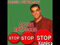Arsen Petrosov A U Devchonok