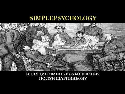 История гипноза. Индуцированные заболевания по Луи Шарпиньону.