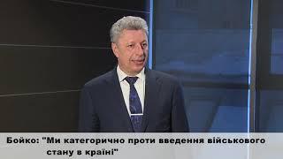 """Юрій Бойко: """"Військовий стан - це суттєве обмеження прав людей"""""""
