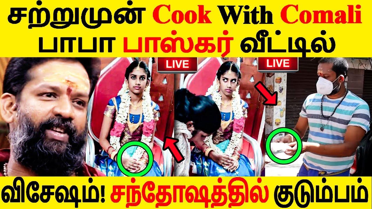 சற்றுமுன் Cook With Comali பாபா பாஸ்கர் வீட்டில் விசேஷம்! சந்தோஷத்தில் குடும்பம்! Baba Basker 