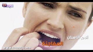واش فراسك..نصائح مهمة لعلاج آلام الأسنان | بــووز