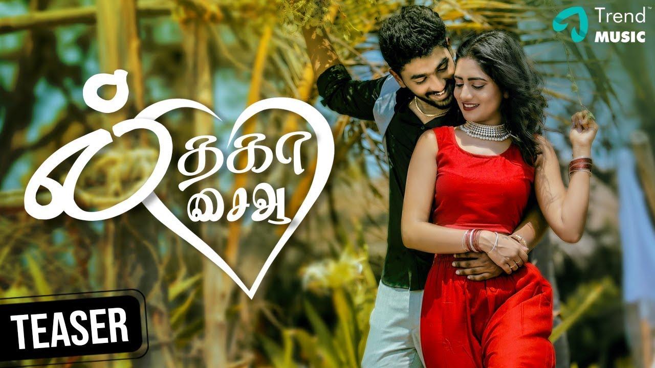 IL Taka Saya Tamil Album Teaser   Rahul Varma   Nayani Pavani   Sugi Vijay   Deepika   Trend Music