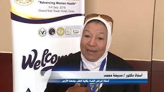 الموتمر السنوى لطب النساء والتوليد بالقاهرة