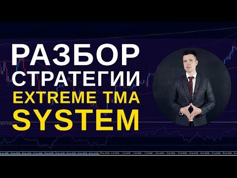 КАК ТОРГОВАТЬ ПО СТРАТЕГИИ Extreme TMA System   Академия Форекса