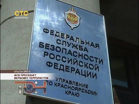 ФСБ пресекает вербовку террористов