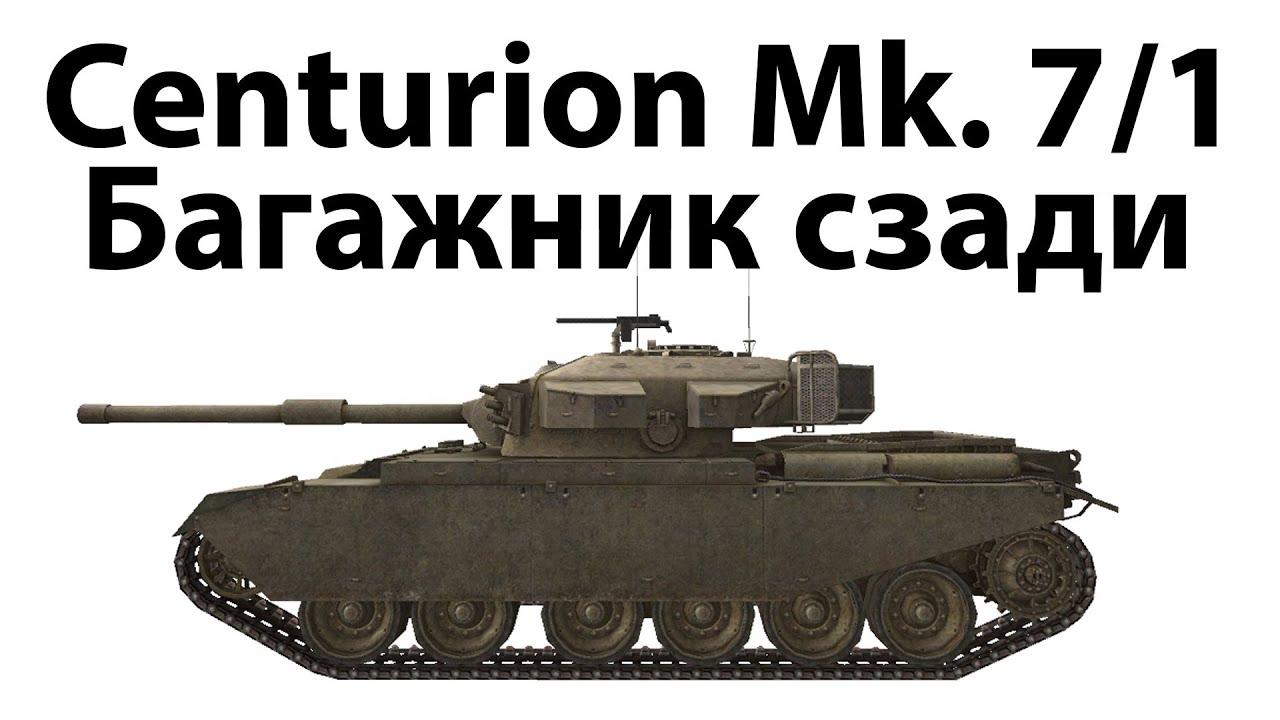 Centurion Mk. 7/1 - Багажник сзади