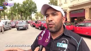 غريب سائق طاكسي يعترف..ها علاش كنتشرطو على المواطنين (فيديو) |