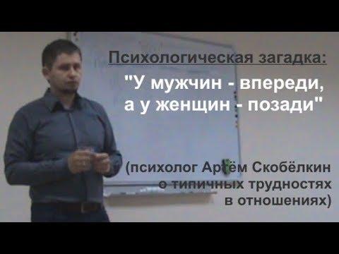 Важное различие мужчин и женщин. Психолог Артём Скобёлкин