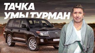 Toyota Land Cruiser 200 и Сергей Кристовский - Большой тест-драйв (Stars) / Big Test Drive