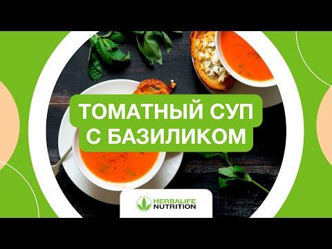 Рецепт томатного супа с базиликом