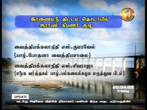 Shakthi Tv News 1st tamil - 14-02-2014 - 8 pm