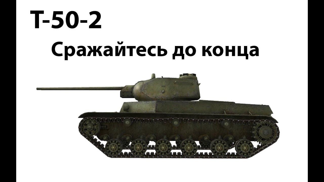 Т-50-2 - Сражайтесь до конца