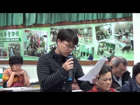 103 0307 反對環保署浮濫放寬土壤重金屬管制標準  環盟理事第一次發言 - YouTube