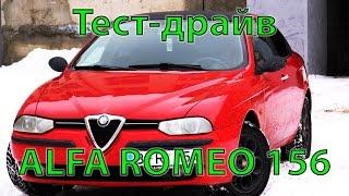 Alfa Romeo 156 - Краткий обзор и тест-драйв
